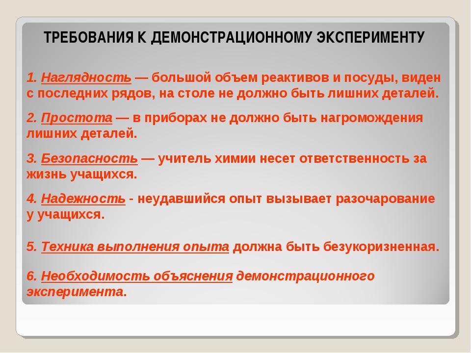 ТРЕБОВАНИЯ К ДЕМОНСТРАЦИОННОМУ ЭКСПЕРИМЕНТУ 1. Наглядность — большой объем ре...