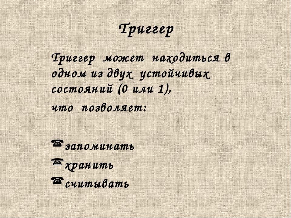 Триггер Триггер может находиться в одном из двух устойчивых состояний (0 или...
