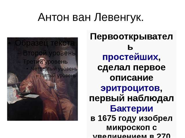 Антон ван Левенгук. Первооткрыватель простейших, сделал первоеописание эритр...