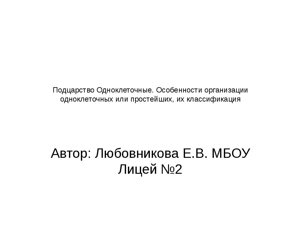 Подцарство Одноклеточные. Особенности организации одноклеточных или простейши...