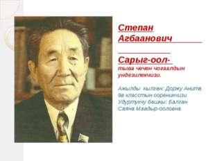 Степан Агбаанович Сарыг-оол- тыва чечен чогаалдын ундезилекчизи. Ажылды кылга