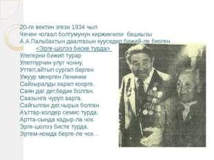 20-ги вектин эгези 1934 чыл Чечен чогаал болгумунун киржикчизи башкызы А.А.Па
