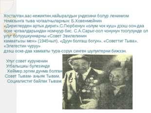 Хосталган,аас-кежиктин,найыралдын ундезини болур ленинизм темазынга тыва чога