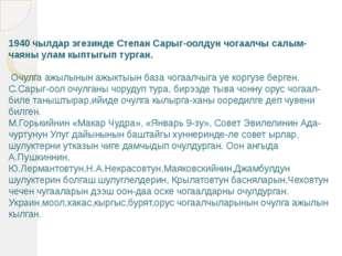 1940 чылдар эгезинде Степан Сарыг-оолдун чогаалчы салым-чаяны улам кыптыгып т