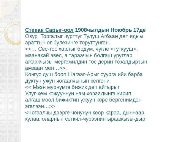 Степан Сарыг-оол 1908чылдын Ноюбрь 17де Овур Торгалыг чурттуг Тулуш Агбаан де...