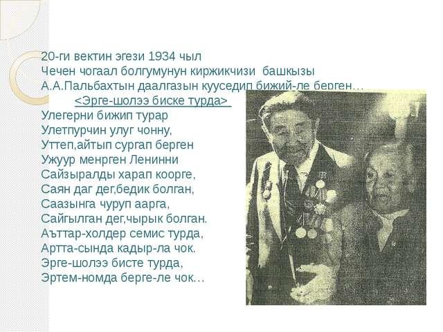 20-ги вектин эгези 1934 чыл Чечен чогаал болгумунун киржикчизи башкызы А.А.Па...