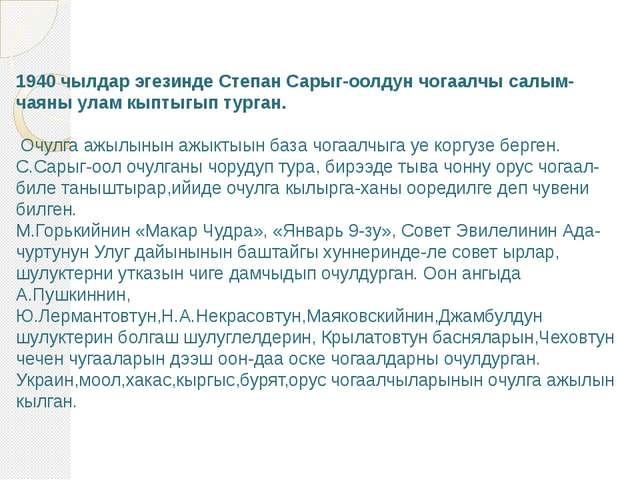 1940 чылдар эгезинде Степан Сарыг-оолдун чогаалчы салым-чаяны улам кыптыгып т...