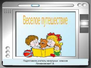 Подготовила учитель начальных классов ЛичкановскаяТ.В.