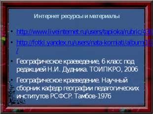 Интернет ресурсы и материалы http://www.liveinternet.ru/users/tapioka/rubric/