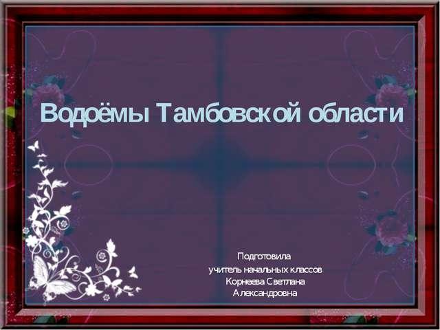Водоёмы Тамбовской области Подготовила учитель начальных классов Корнеева Све...