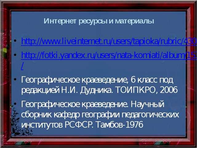 Интернет ресурсы и материалы http://www.liveinternet.ru/users/tapioka/rubric/...