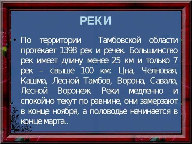 РЕКИ По территории Тамбовской области протекает 1398 рек и речек. Большинство...