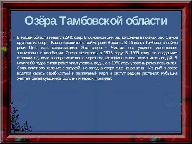 Озёра Тамбовской области В нашей области имеется 2940 озер. В основном они ра...