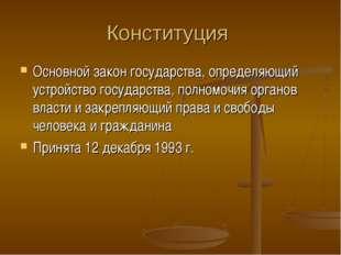 Конституция Основной закон государства, определяющий устройство государства,