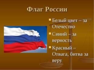 Флаг России Белый цвет – за Отечество Синий – за верность Красный – Отвага, б