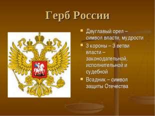 Герб России Двуглавый орел – символ власти, мудрости 3 короны – 3 ветви власт