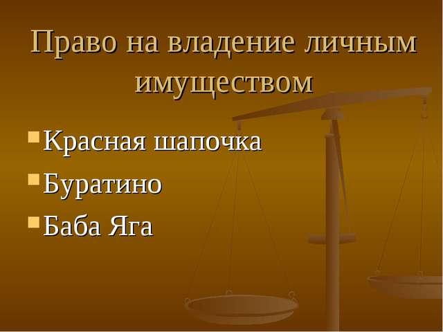 Право на владение личным имуществом Красная шапочка Буратино Баба Яга