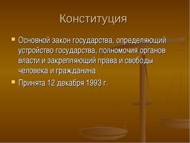 Конституция Основной закон государства, определяющий устройство государства,...