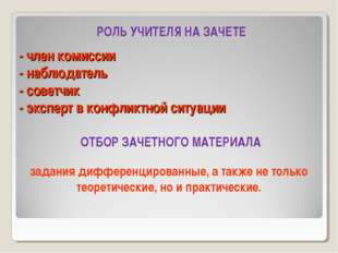 - член комиссии - наблюдатель - советчик - эксперт в конфликтной ситуации РОЛ