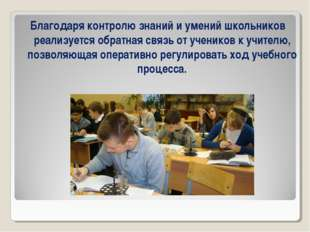 Благодаря контролю знаний и умений школьников реализуется обратная связь от у