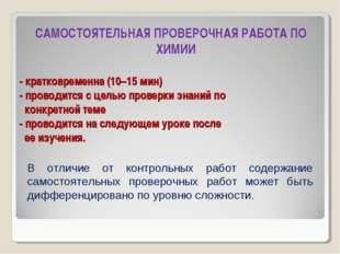 - кратковременна (10–15 мин) - проводится с целью проверки знаний по конкретн
