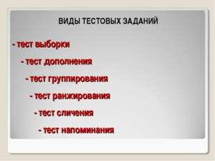 - тест выборки - тест дополнения - тест группирования - тест ранжирования - т