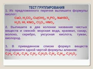 ТЕСТ ГРУППИРОВАНИЯ 1. Из предложенного перечня выпишите формулы кислот: СаО,