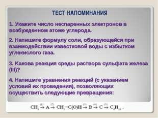 1. Укажите число неспаренных электронов в возбужденном атоме углерода. ТЕСТ Н