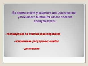 - последующее за ответом рецензирование - исправление допущенных ошибок -