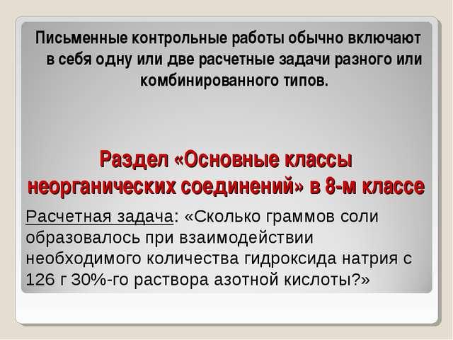 Раздел «Основные классы неорганических соединений» в 8-м классе Письменные ко...