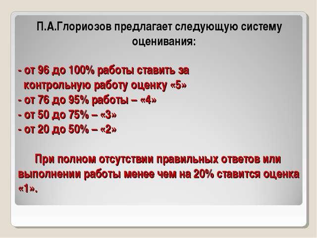 - от 96 до 100% работы ставить за контрольную работу оценку «5» - от 76 до 95...
