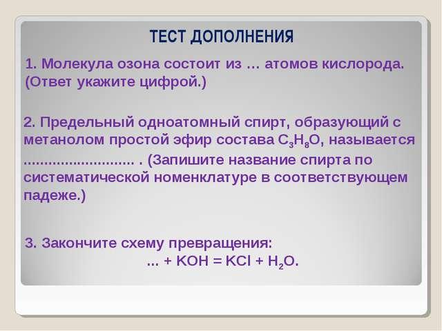 ТЕСТ ДОПОЛНЕНИЯ 1. Молекула озона состоит из … атомов кислорода. (Ответ укажи...