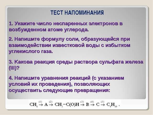 1. Укажите число неспаренных электронов в возбужденном атоме углерода. ТЕСТ Н...