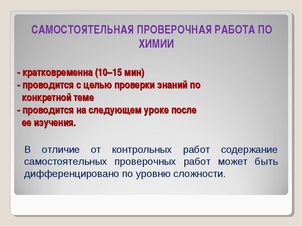 - кратковременна (10–15 мин) - проводится с целью проверки знаний по конкретн...
