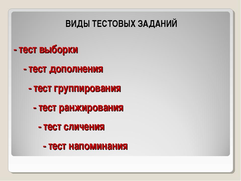 - тест выборки - тест дополнения - тест группирования - тест ранжирования - т...