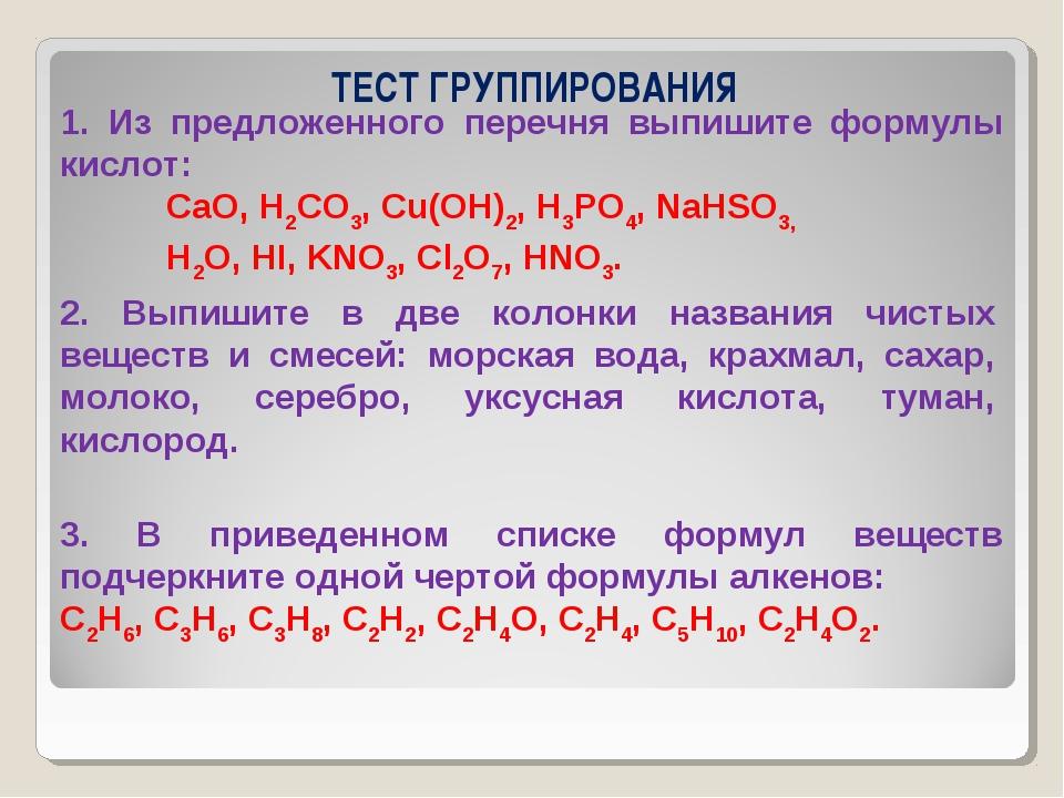 ТЕСТ ГРУППИРОВАНИЯ 1. Из предложенного перечня выпишите формулы кислот: СаО,...