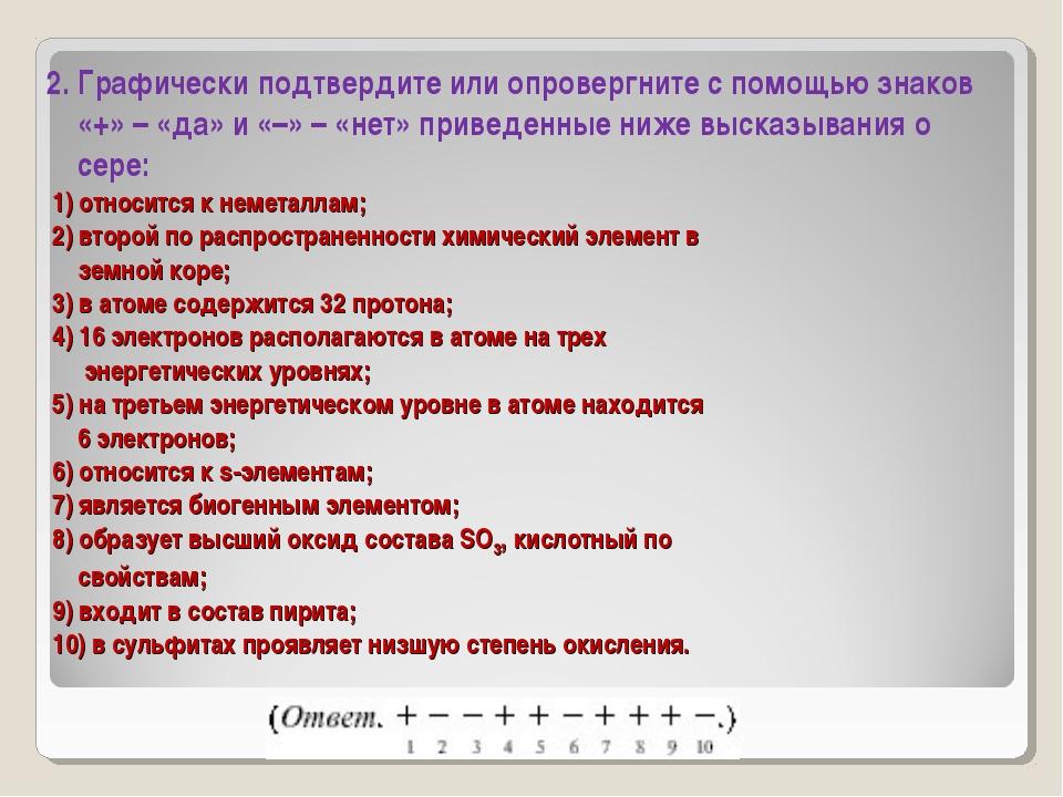 1) относится к неметаллам; 2) второй по распространенности химический элемент...