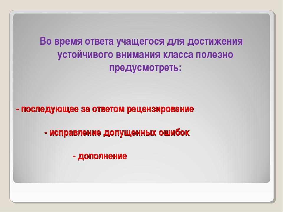 - последующее за ответом рецензирование - исправление допущенных ошибок -...