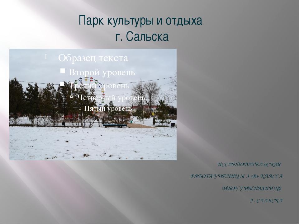 Парк культуры и отдыха г. Сальска ИССЛЕДОВАТЕЛЬСКАЯ РАБОТА УЧЕНИЦЫ 3 «В» КЛАС...