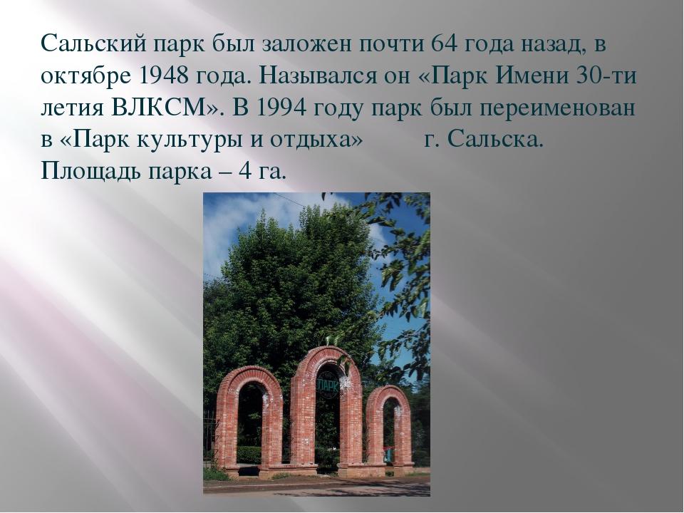Сальский парк был заложен почти 64 года назад, в октябре 1948 года. Называлс...