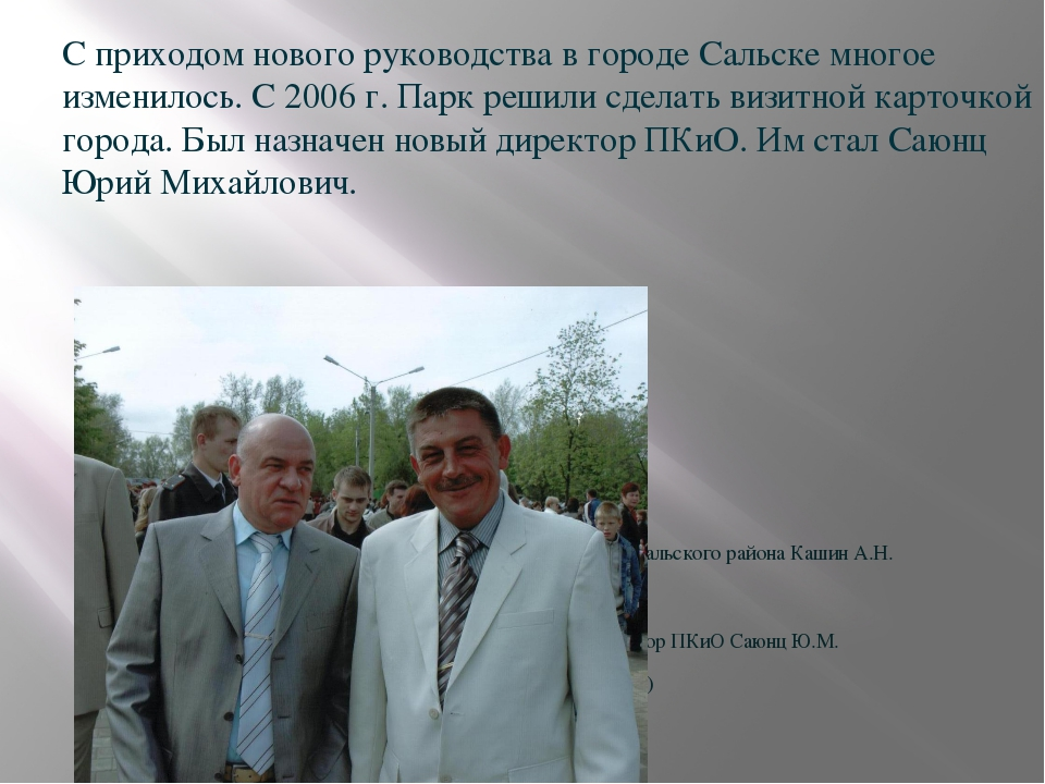 С приходом нового руководства в городе Сальске многое изменилось. С 2006 г....