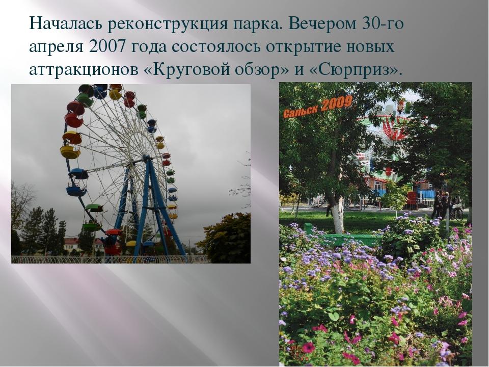 Началась реконструкция парка. Вечером 30-го апреля 2007 года состоялось откр...