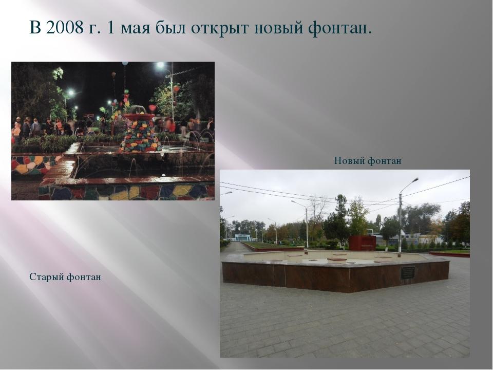 В 2008 г. 1 мая был открыт новый фонтан. Новый фонтан Старый фонтан