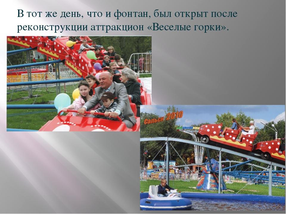 В тот же день, что и фонтан, был открыт после реконструкции аттракцион «Весе...