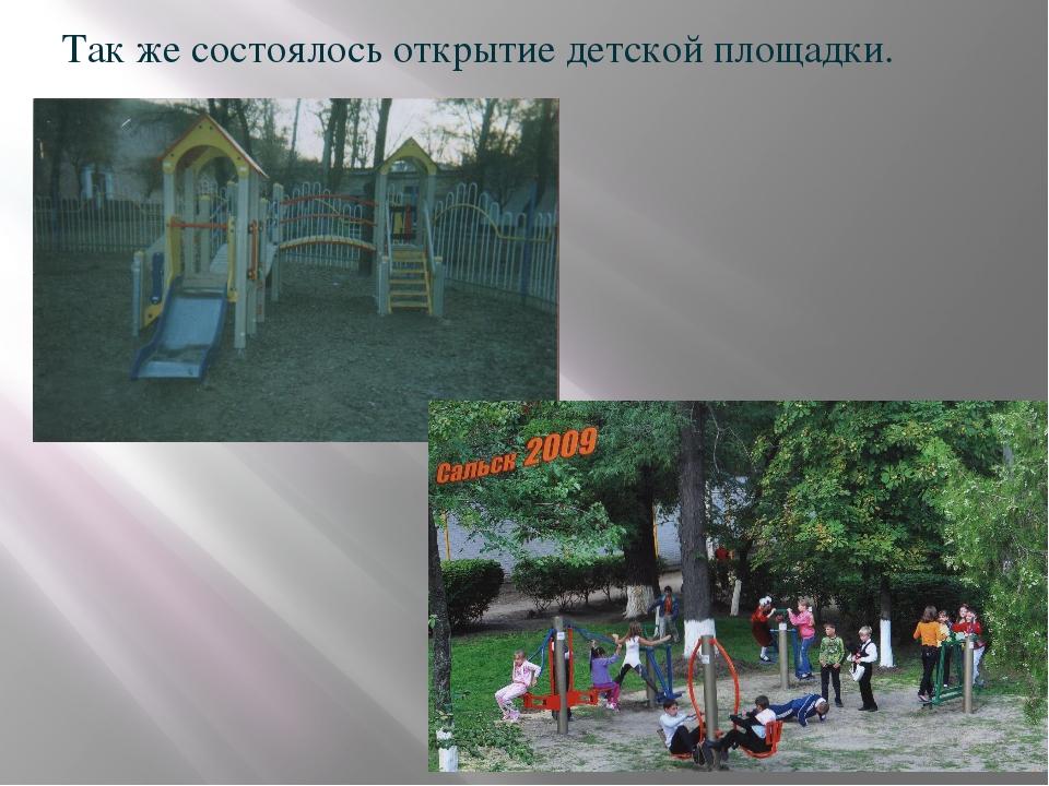 Так же состоялось открытие детской площадки.