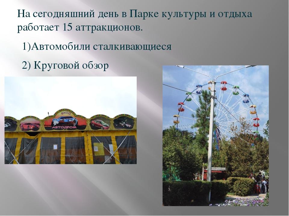На сегодняшний день в Парке культуры и отдыха работает 15 аттракционов. 1)Ав...