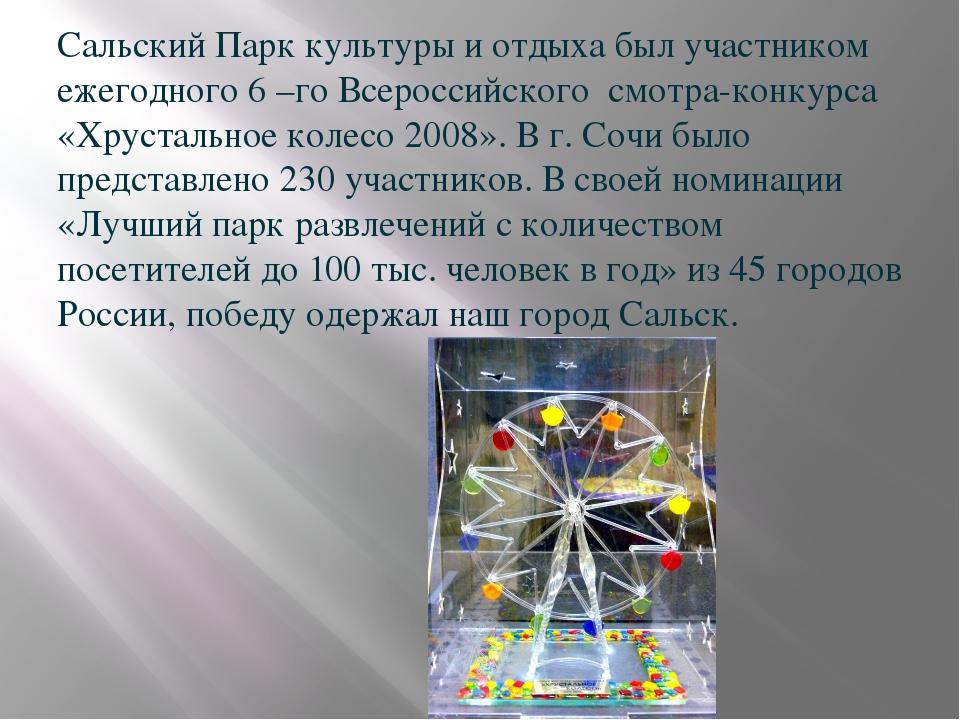 Сальский Парк культуры и отдыха был участником ежегодного 6 –го Всероссийско...