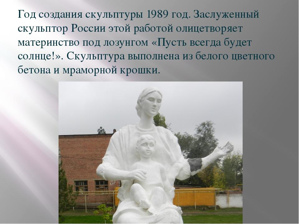 Год создания скульптуры 1989 год. Заслуженный скульптор России этой работой...