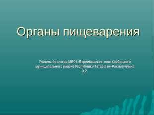 Органы пищеварения Учитель биологии МБОУ«Берлибашская оош Кайбицкого муниципа