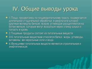 IV. Общие выводы урока 1.Пища, продвигаясь по пищеварительному тракту, подвер
